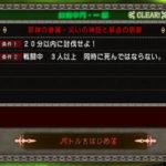 1/25更新の邪神の宮殿「一獄」レポート