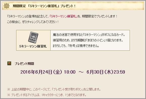 2016_6_21_2