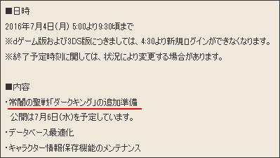 2016_7_1_14