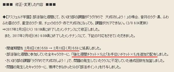 2017_2_8_2